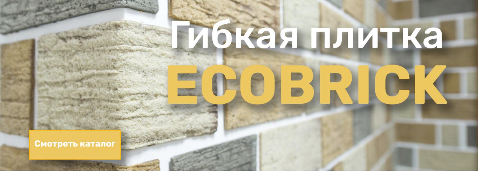 Гибкая плитка Экобрик